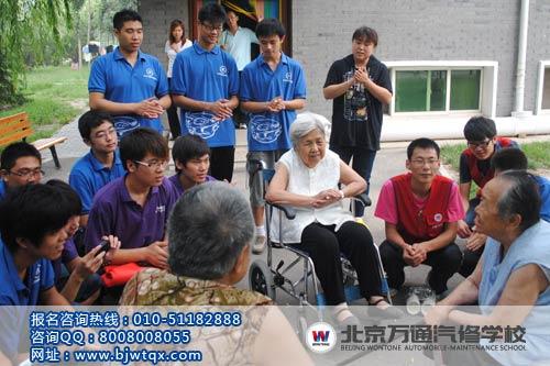 北京万通汽修学校学子听福利院老人唱红歌