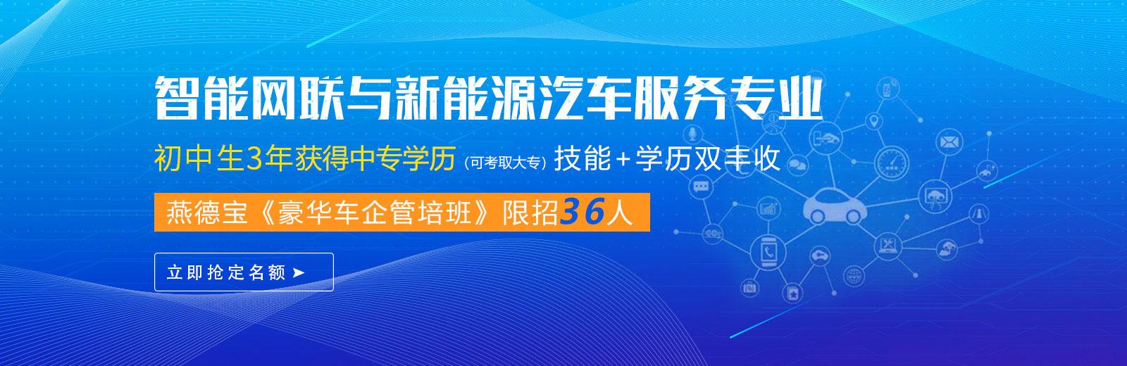智能网联与新能源汽车服务_北京万通汽车学校