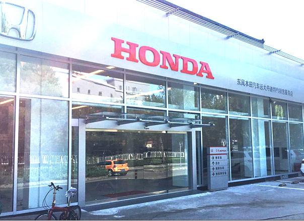 关于东风本田4s店